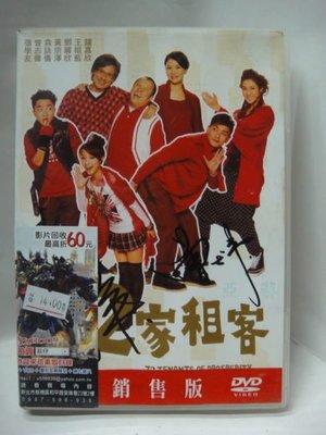 親筆簽名@66164 DVD 曾志偉 陳百祥 親筆簽名【七二家租客】全賣場台灣地區正版片