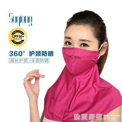 防曬口罩女防紫外線夏護頸披肩透氣薄款防塵騎行面罩可清洗易呼吸