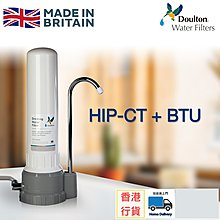 英國飛力-道爾頓  [香港行貨][一年保養] DOULTON HIP-CT BTU(NSF) 2501濾芯 可濾鉛 (HCP M12 升級版)(M12系列用)