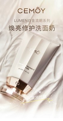 ISSA澳洲代購~CEMOY THE FACIAL TREATMENT CLEANSER 白金流明氨基酸洗面乳100ml