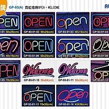 LED霓虹燈訂製《GP-93-01-17》OPEN-50×25cm廣告招牌、LED燈牌客製化、字幕機、顯示屏、跑馬燈