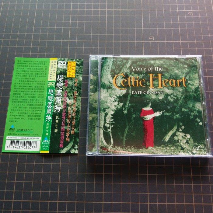 ※藏樂小舖※ (西洋CD) KATE CROSSAN凱蒂可珊~戀戀塞爾特 (附側標)