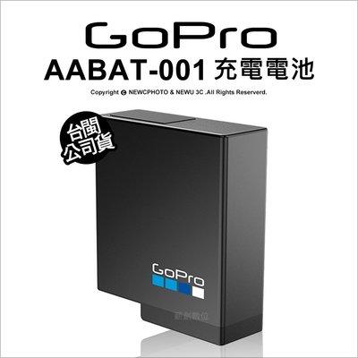【薪創新生北科】GoPro 原廠配件 AABAT-001 充電電池 Hero 5 適用 備用電池 1220mAh 鋰電池