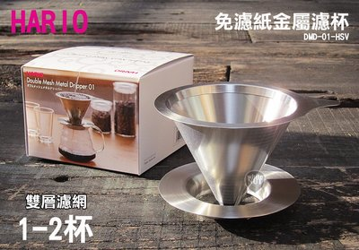 HARIO V60不銹鋼免濾紙濾杯 1-2杯 不銹鋼濾杯 免濾紙 手沖咖啡 雙層濾網