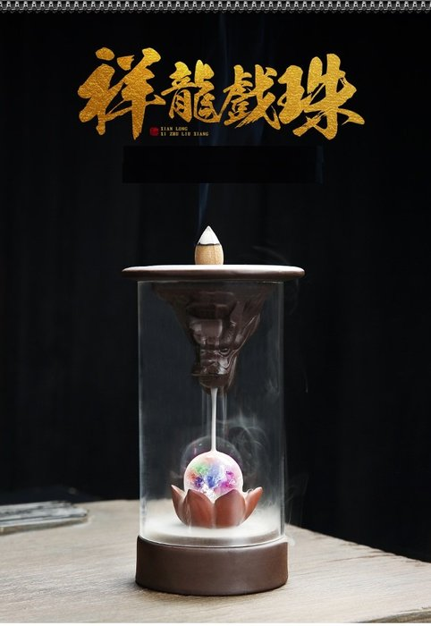 AB-809新品上市祥龍陶瓷紫砂彩燈倒流香爐家居創意擺件觀煙香爐檀香沉香