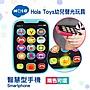 手機玩具 兒童 智慧型手機 HOLA 幼兒玩具 聲...