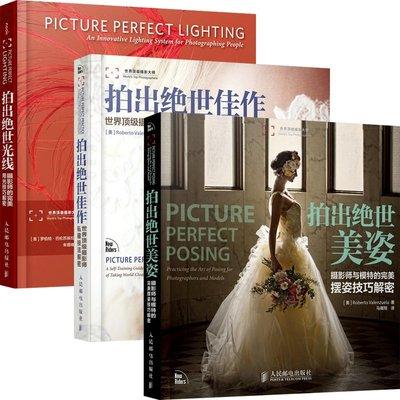 拍出絕世美姿+拍出絕世佳作+拍出絕世光線 全3冊 人像攝影時尚擺姿全集寫真攝影教程教材 婚紗影樓自學書籍 拍照擺pose姿勢大全