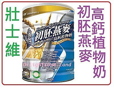 【喜樂之地】壯士維初胚燕麥高鈣 / 紫野牛大麥植物奶 可混搭~買5送1大優惠!