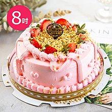 預購-樂活e棧-生日快樂蛋糕-粉紅華爾滋蛋糕(8吋/顆,共1顆)