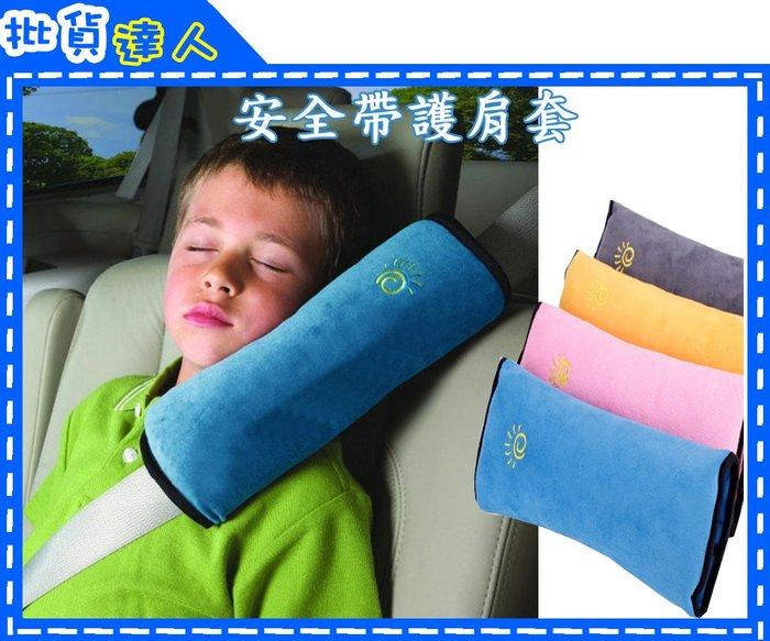 【批貨達人】汽車車用款兒童安全帶護肩套