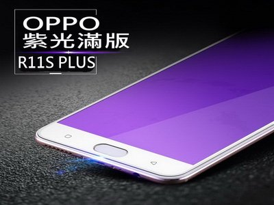 OPPO R11S PLUS 滿版 紫光 抗藍光 9H鋼化滿版玻璃貼 全屏