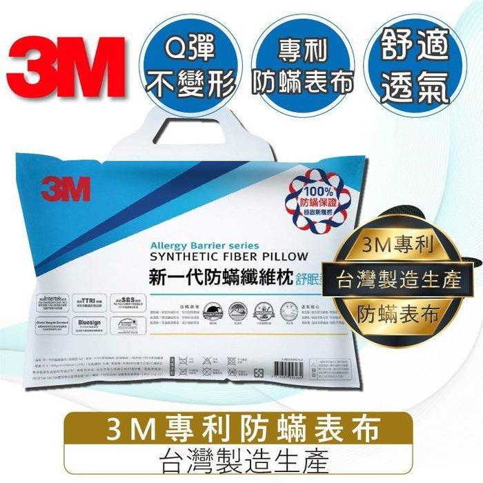 量販2入~3M 100%防蹣保證 新一代防螨纖維枕頭 透氣 環保 舒適  (枕頭/枕心/)