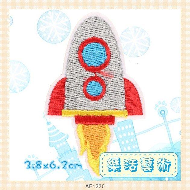 樂活藝術「燙貼布」 ~ 火箭升空 刺繡布貼 熨燙貼 貼花 補丁《有背膠》【現貨】【AF1230】