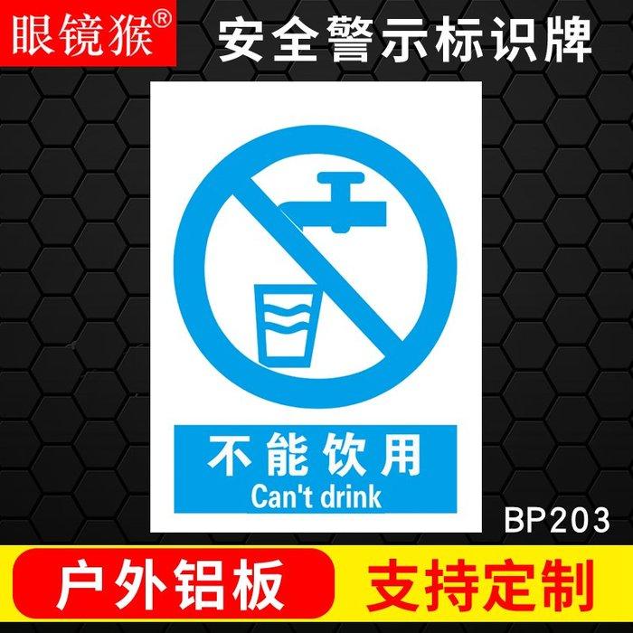 聚吉小屋 #不能飲用指令安全標志牌溫馨提示牌中英文驗廠鋁板警示牌訂制做
