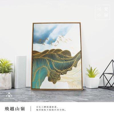 ( 台中 可愛小舖 )迷霧森林 回歸海鷗 幾何 立體描金 掛畫 木框畫 壁飾