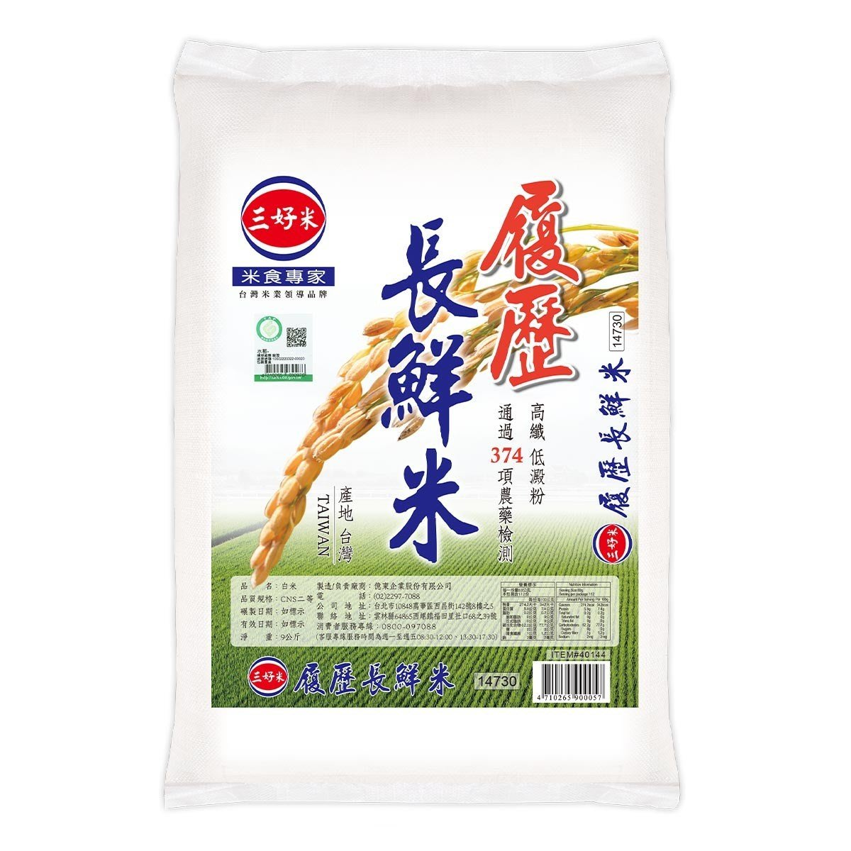 美兒小舖COSTCO好市多線上代購~三好 米長鮮米(9kg/包)