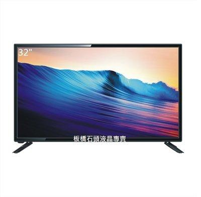【石頭數位】 32吋 LED液晶電視 奇美/友達面版HDMI/USB/廣告機 板橋可自取
