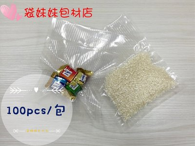 【袋妹妹包裝】NYE20食品用真空條紋袋W20*L30cm,525元/包(100pcs),通過食品級SGS檢測保證安心使