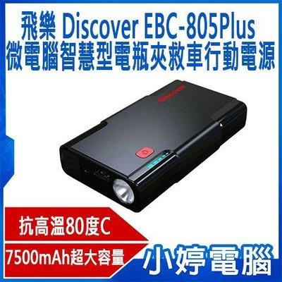 【小婷電腦】全新 飛樂 Discover EBC-805 Plus 微電腦智慧型電瓶夾進階版 抗高溫80度C救車行動電源