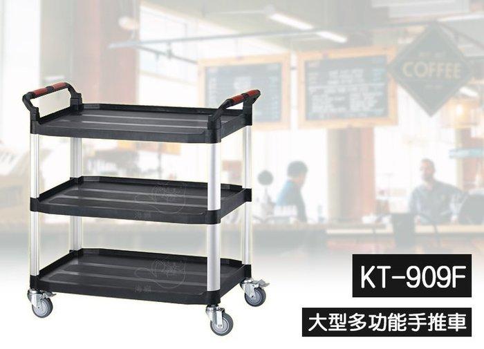 【otter】免運 大型多功能手推車(三層) KT-909F 多用途手推工作車 工具車 餐車 房務車
