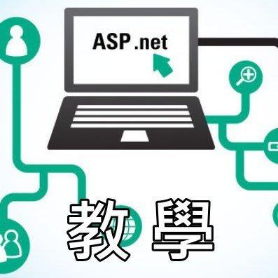 ASP.NET 影音教學,資料庫管理,MVC資料模型,RWD 網站設計、網頁設計、程式設計