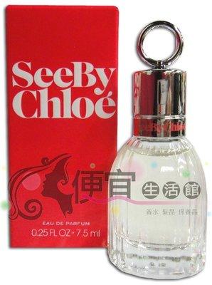 便宜生活館【香水 Chloe】Chloe See By Chloe 女性淡香精7.5ml(迷你瓶)- 保證百貨專櫃公司貨