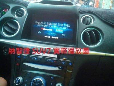 免運費 納智捷SUV U6 U7 M7 U6 S5 S3最超值改裝品 酷盒K3  支援各種格式影片可外接USB SD