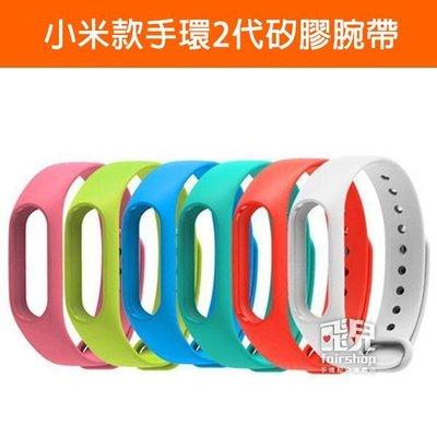 【飛兒】多色可選! 小米款手環2代矽膠腕帶 環帶 錶帶 智能 彩色腕帶 一代/光感版/標準版不適用