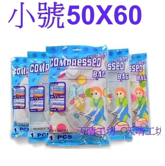 米樂小鋪  藍彩真空收納袋 小號50x60   收納袋真空袋壓縮袋收納盒衣服收納箱