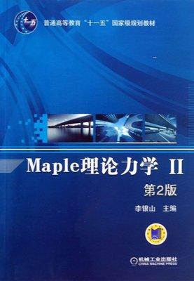 Maple理論力學(2)(第2版) 李銀山 2013-10 機械工業