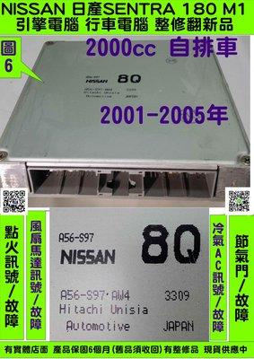 NISSAN SENTRA M1 引擎電腦 2.0 8Q ECM 維修 電子節氣門 故障 怠速馬達 點火 風扇 冷氣 A