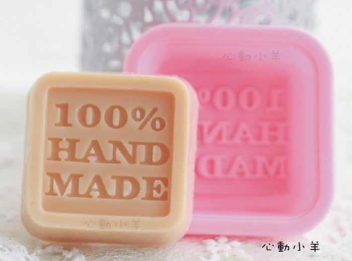 diy手工皂模具供應100%hand made 矽膠手工皂、香磚、蠟燭模(滿額100元可用14元加購)