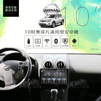 破盤王/岡山╭ 【10吋無碟通用型安卓主機】 Nissan Rogue 導航 藍芽 wifi 手機互連 youtube