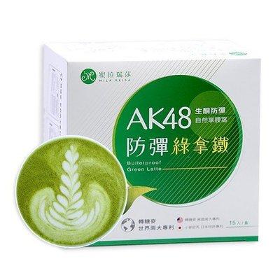 可麗兒美妝~蜜拉瑞莎 AK48防彈綠拿鐵15包 抹茶口味 防彈綠拿鐵