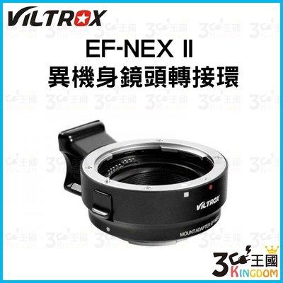 限時優惠 唯卓 EF-NEX II 異機身鏡頭轉接環 EOS鏡頭轉sony A7M2 A7R2 A6000 NEX-7
