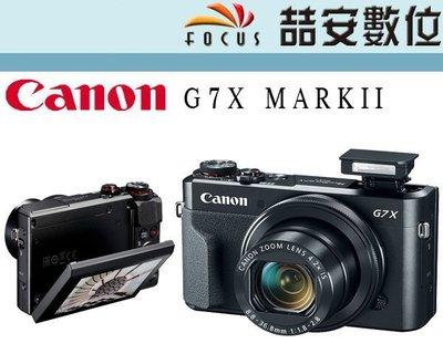 《喆安數位》 Canon G7X MARK II G7X2 G7XII F1.8 大型感光元件 平輸 一年保固 #1