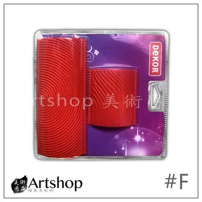 【Artshop美術用品】Dekor 造型木紋器 工藝用品 2品入 155mm #F EWD09