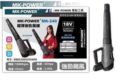 WIN五金 MK-POWER MK-240充電式18V吹葉機(單主機)可直上牧田電池 鼓風機 吹風機 吹塵機
