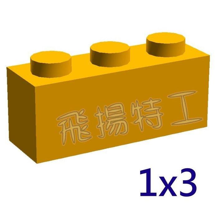 【飛揚特工】小顆粒 積木散件 SBK003 1x3 基本磚 配件 零件 磚塊 (非LEGO,可與樂高相容)