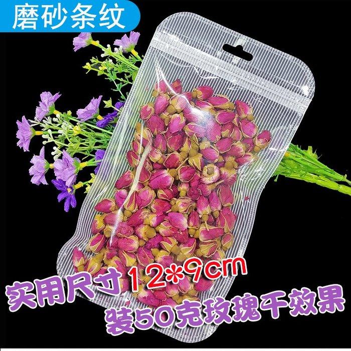 千夢貨鋪干貨花茶包裝袋 透明塑料袋 果干餅干小自封袋子 烘焙磨砂袋50個#包裝袋#透明#收納袋