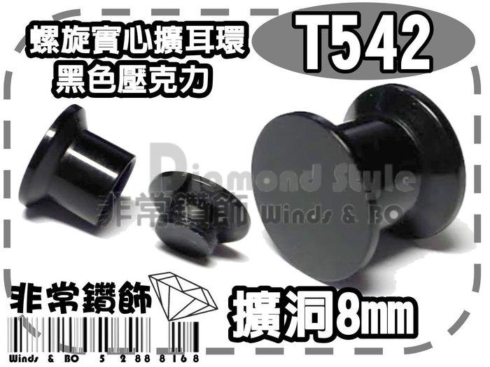 ~非常鑽飾~ T542~ 擴圍8mm ~螺旋實心黑色壓克力擴耳環~抗過敏~ 超夯