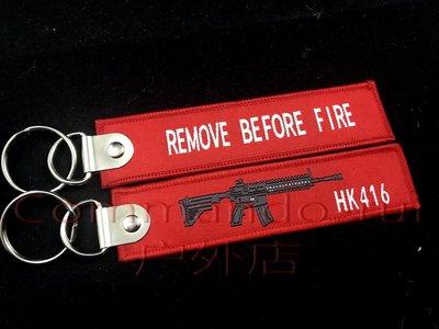 HK416 突擊步槍 REMOVE BEFORE FIRE/射擊前取下 機織/織嘜鑰匙