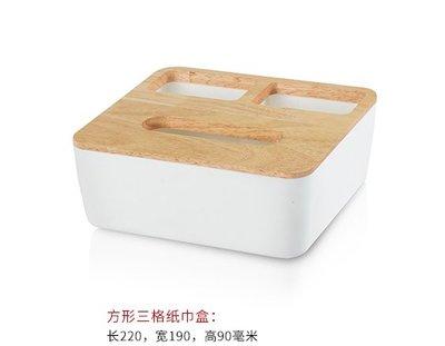 {天天 } 簡約實木三格面紙盒 抽取式 面紙 餐巾紙 衛生紙盒 收納 置物 居家