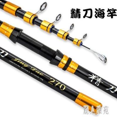 海竿套裝超硬遠投竿帶地插拋竿甩竿釣魚竿海桿魚竿漁具 DJ5654