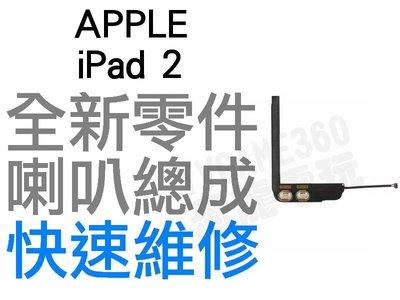APPLE 蘋果 iPad 2 喇叭 揚聲器 黑色 無聲音 全新零件 專業維修【台中恐龍維修中心】