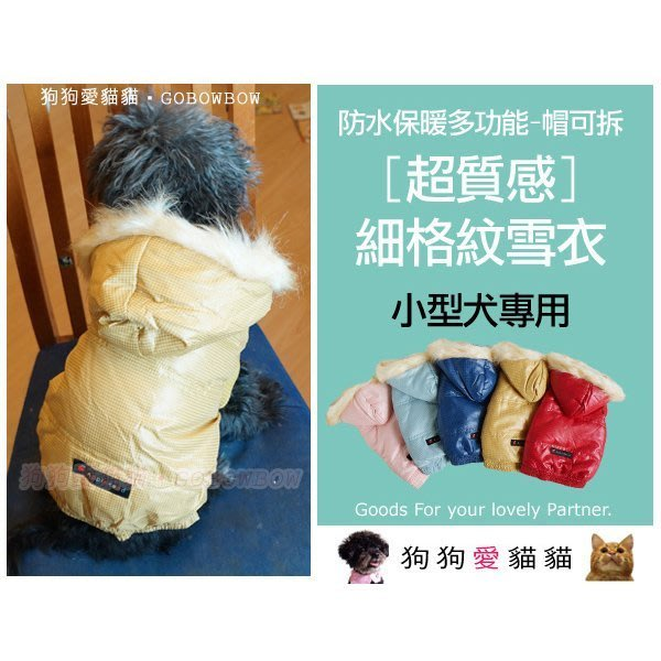 【狗狗愛貓貓小舖】超質感細格紋防水保暖雪衣《帽可拆》(XS~XL) 寵物衣服 狗衣服 小型犬狗服貓咪貓衣喵咪變裝床窩