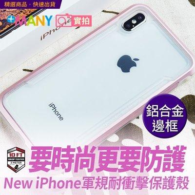 美國軍規 SGS防摔認證 iPhone 8 plus 手機殼 iPhone6s 手機殼 i8防摔殼 i7手機殼 贈原廠線