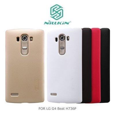 *PHONE寶*NILLKIN LG G4 Beat H736P 超級護盾保護殼 抗指紋磨砂硬殼