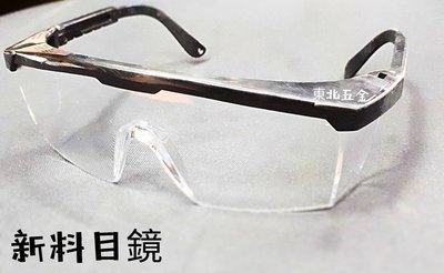 附發票*東北五金*正台灣製 高品質耐衝擊護目鏡  防塵眼鏡 高級PV新料 高耐衝擊 優惠特價中!