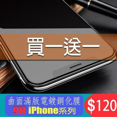 5D 10D滿版曲面玻璃貼電鍍 玻璃保護貼適用iPhone12 11 Pro Max XR XS 8 Plus  SE2